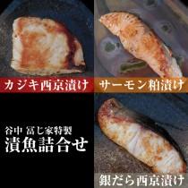 谷中西京焼き